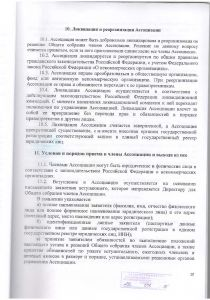 Устав - 10 страница